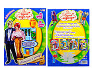 Детская книга «Одень куклу: Актриса и актер», 9160, отзывы