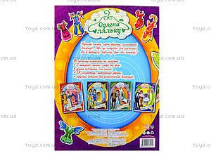 Детская книга «Одень куклу: Фея и эльф», 9214, фото