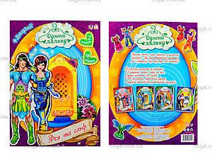 Детская книга «Одень куклу: Фея и эльф», 9214