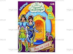 Детская книга «Одень куклу: Фея и эльф», 9214, отзывы