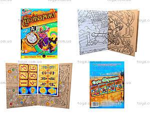 Детская книга-раскраска «Пираты: На абордаж!», 9641