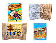 Детская книга-раскраска «Пираты: На абордаж!», 9641, фото