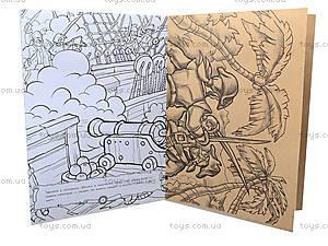 Детская книга-раскраска «Пираты: На абордаж!», 9641, отзывы