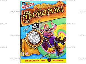 Детская книга-раскраска «Пираты: На абордаж!», 9641, игрушки