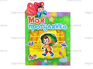 Детская книга с наклейками «Моя прогулка», А234010У, цена