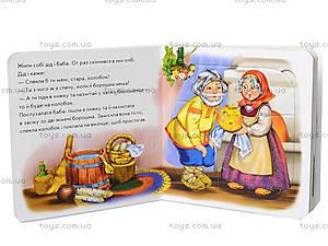 Детская книга с пазами «Колобок», АН12567УМ238007У, цена