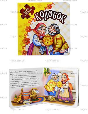 Детская книга с пазами «Колобок», АН12567УМ238007У