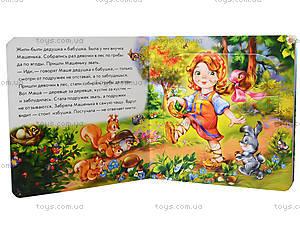 Детская книга с пазлами «Маша и Медведь», М17570Р, цена