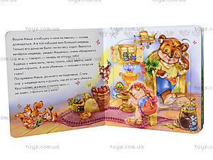 Детская книга с пазлами «Маша и Медведь», М17570Р, игрушки