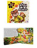 Детская книга с пазлами «Маша и Медведь», М17570Р