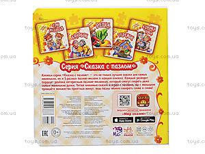 Детская книга с пазлами «Маша и Медведь», М17570Р, детские игрушки