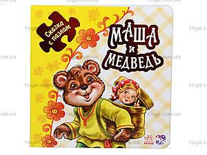 Детская книга с пазлами «Маша и Медведь», М17570Р, магазин игрушек
