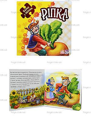 Детская книга с пазлами «Репка», АН12546У
