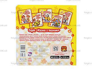 Детская книга с пазлами «Репка», АН12546У, детские игрушки