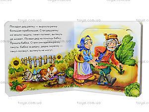 Детская книга  с пазлами «Репка», АН12547Р, цена
