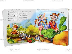 Детская книга  с пазлами «Репка», АН12547Р, игрушки