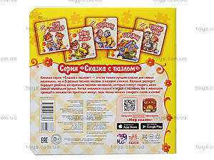 Детская книга  с пазлами «Репка», АН12547Р, детские игрушки