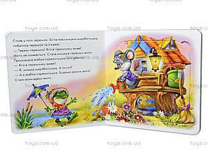 Детская книга с пазлами «Теремок», АН12537У, цена