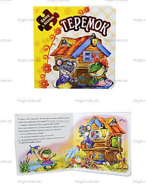 Детская книга с пазлами «Теремок», АН12537У