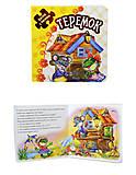 Детская книга с пазлами «Теремок», АН12537У, фото