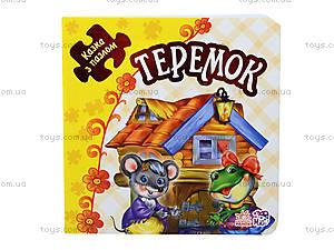 Детская книга с пазлами «Теремок», АН12537У, магазин игрушек