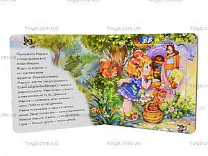 Детская книга с пазлами «Три медведя», М17572У, цена
