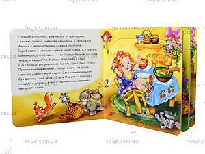 Детская книга с пазлами «Три медведя», М17572У, игрушки