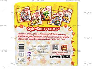 Детская книга с пазлами «Три медведя», М17572У, детские игрушки