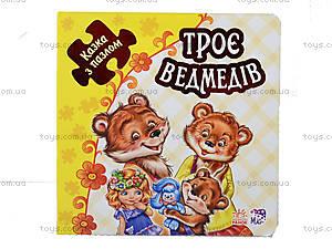 Детская книга с пазлами «Три медведя», М17572У, магазин игрушек
