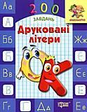 Детская книга с печатными буквами, написание, 037, купить