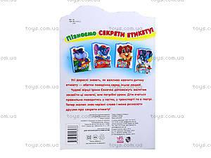 Детская книга «Секреты этикета.Волшебные слова», А7363У_А235007У, купить