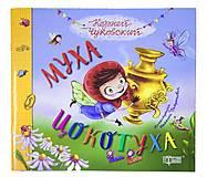 Детская книга серии «Литературные сокровища», 03902, купить