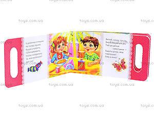 Детская книга «Стишки к завтраку», Талант, цена