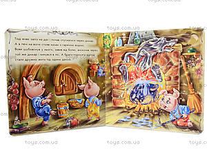 Детская книга «Трое поросят» с пазлами, А315011УА13563У, детские игрушки