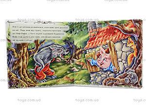 Детская книга «Трое поросят» с пазлами, А315011УА13563У, магазин игрушек