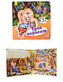 Детская книга «Трое поросят» с пазлами, А315011УА13563У