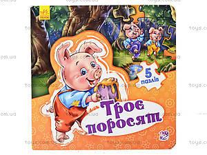 Детская книга «Трое поросят» с пазлами, А315011УА13563У, toys.com.ua