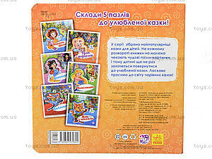 Детская книга «Трое поросят» с пазлами, А315011УА13563У, toys