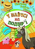 Детская книга «У бабусі на подвірї», 04100, купить