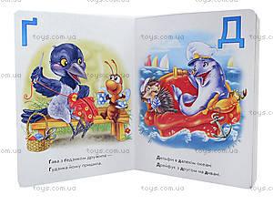 Детская книга «Забавная азбука», М11773У, цена