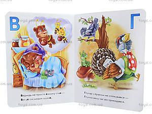 Детская книга «Забавная азбука», М11773У, игрушки