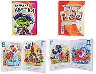 Детская книга «Забавная азбука», М11773У, купить игрушку