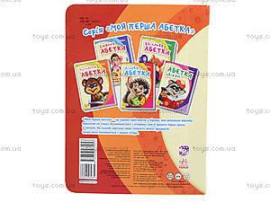 Детская книга «Забавная азбука», М11773У, детские игрушки