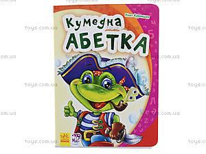 Детская книга «Забавная азбука», М11773У, магазин игрушек
