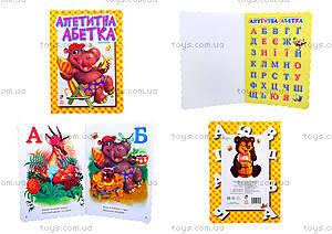 Детская книжка «Аппетитная азбука», М327007У