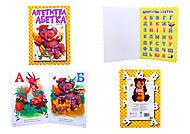 Детская книжка «Аппетитная азбука», М327007У, купить