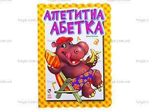 Детская книжка «Аппетитная азбука», М327007У, отзывы