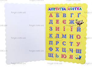 Детская книжка «Аппетитная азбука», М327007У, цена