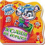 Детская книжка «Ходим на горшок», А526011РА19905Р