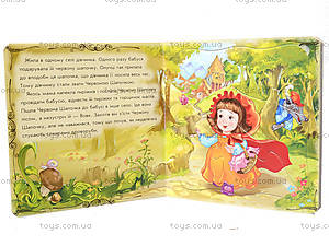 Детская книжка «Красная шапочка», А13569У, toys.com.ua